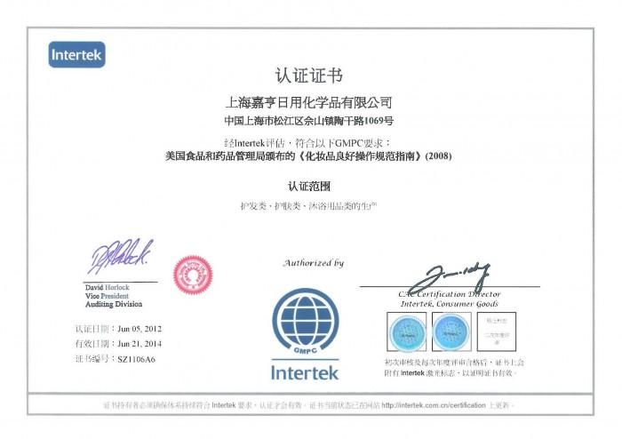 GMPC 证书2_頁面_1