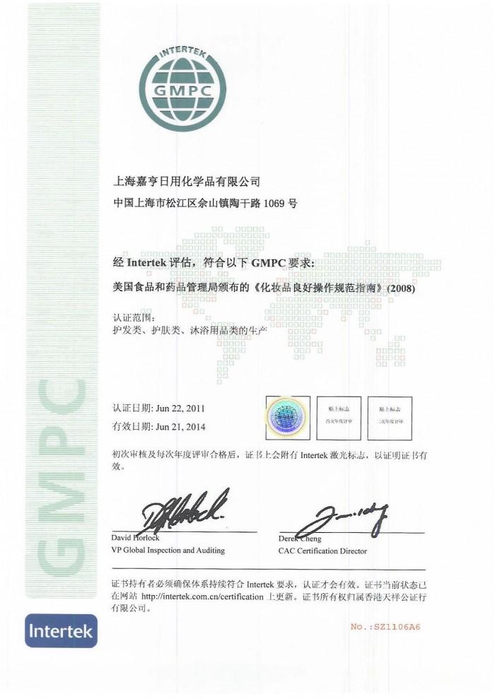 GMPC ISO22716_cn1