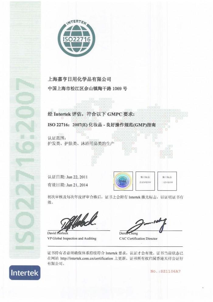 GMPC ISO22716_cn2