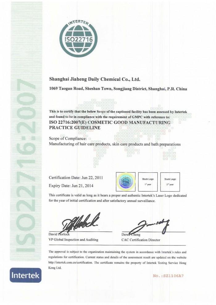 GMPC ISO22716_en1