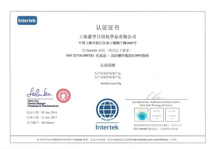 ISO22716-CN