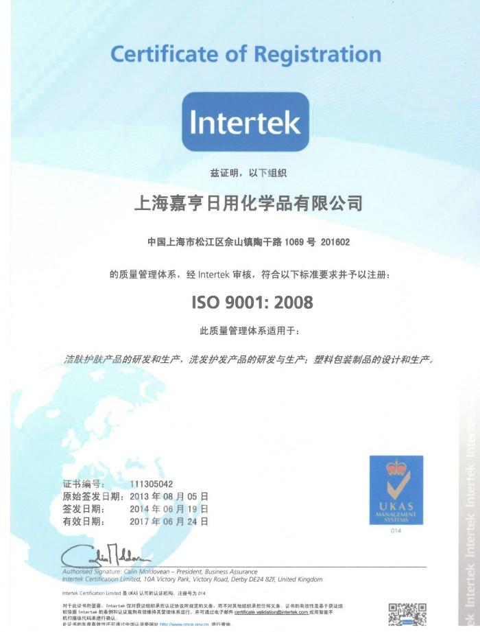 ISO9001-2008cn